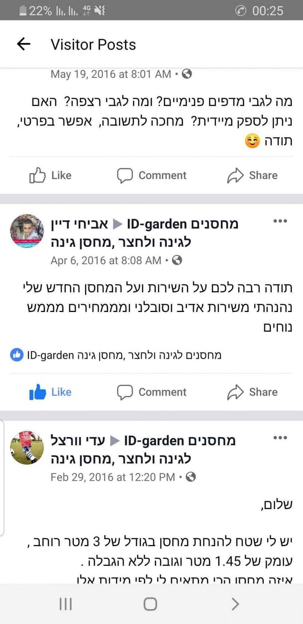 ביקורות על מחסן לגינה ID GARDEN